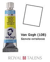 Краска акварельная Van Gogh (108), Белила китайские, туба 10 мл, Royal Talens