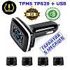 АКЦИЯ !!! Датчики контроля давления в шинах и температуры TPMS TP620 usb