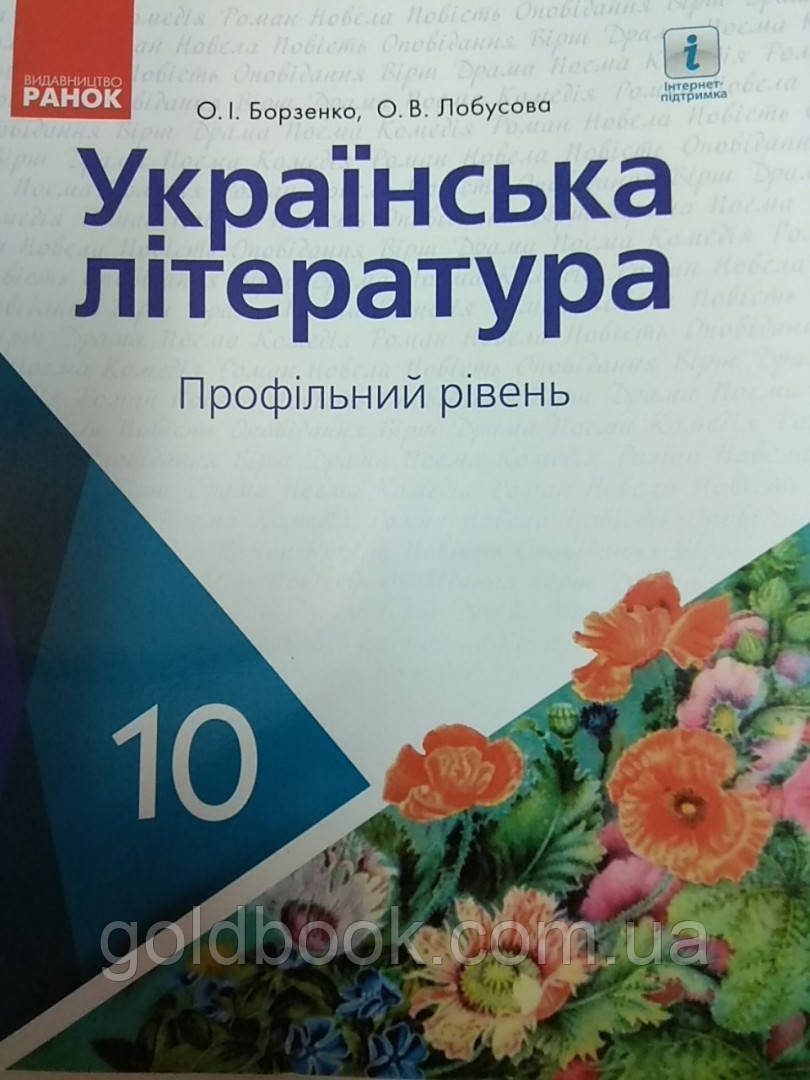 Українська література 10 клас. Підручник.