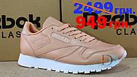 Оригинальные Reebok Classic Leather NT Rose Cloud/White женские кроссовки Рибок розовые кожаные