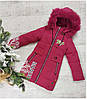 Зимняя куртка 1811 на 100% холлофайбере, размер от 110 см до 128  см, hys