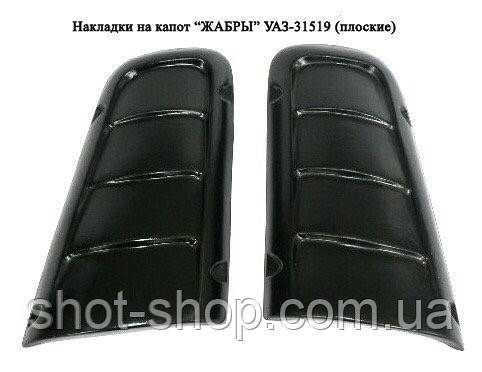 Накладка на капот (жабры)(к-кт 2шт.) УАЗ 469.31519