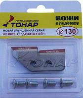 Комплект ножів для льодобура діаметром буріння 130 мм