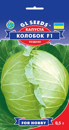 Капуста Колобок F1, пакет 0.5 г - Семена капусты, фото 2