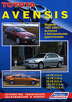 Книга Toyota Avensis 1997-2003 бензин Руководство по ремонту, эксплуатации, техобслуживанию