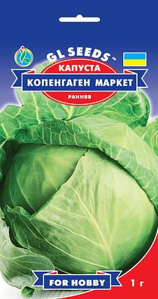 Капуста Копенгаген маркет, пакет 1 г - Семена капусты, фото 2