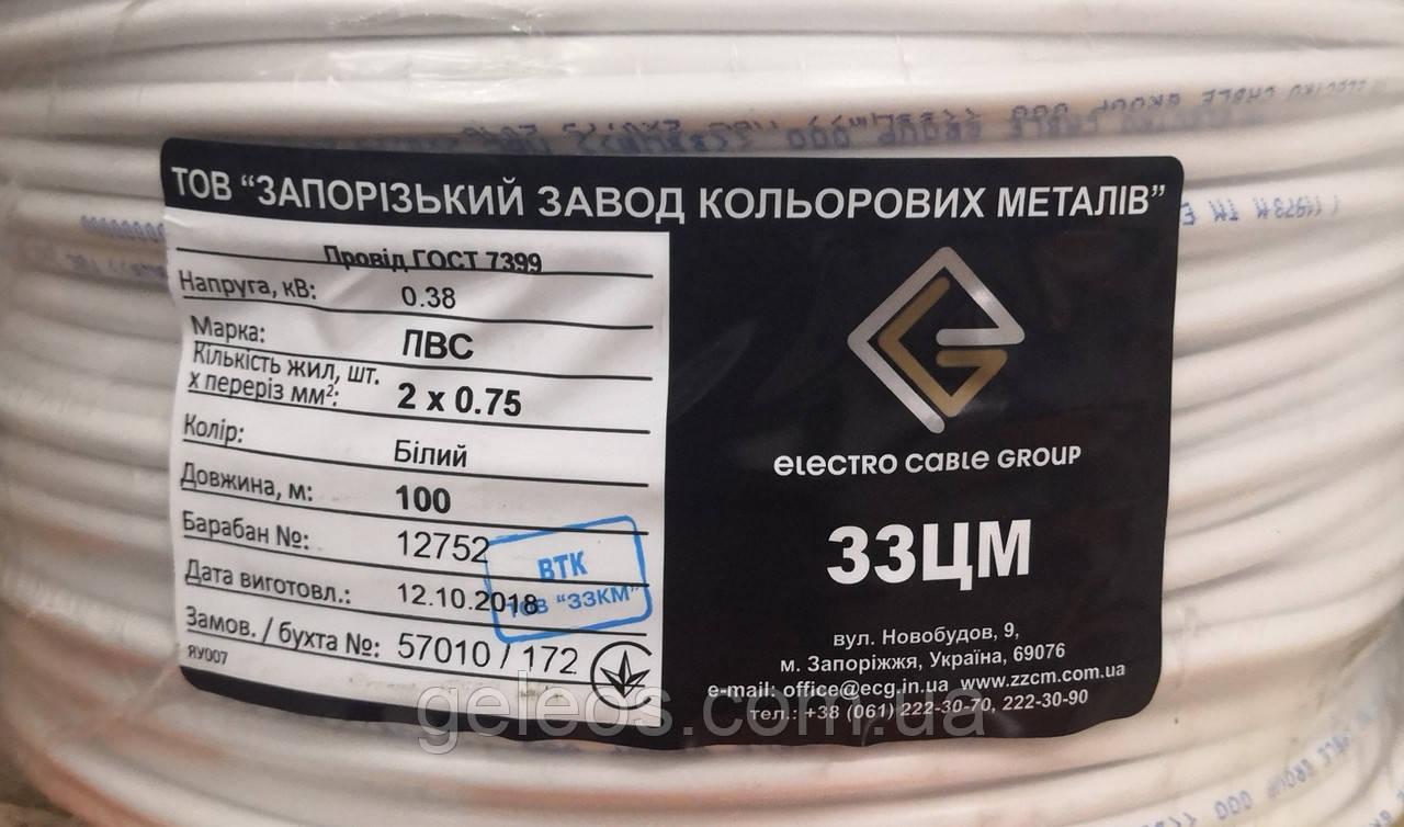 Провод ПВС 2х0,75 ЗЗЦМ Запорожский завод цветных металлов