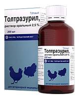 Толтразурил - 2,5 (50 мл)