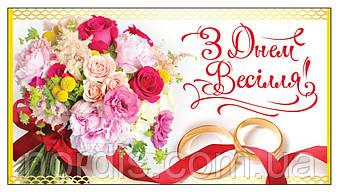 Листівка конверт для грошей.З Днем весілля
