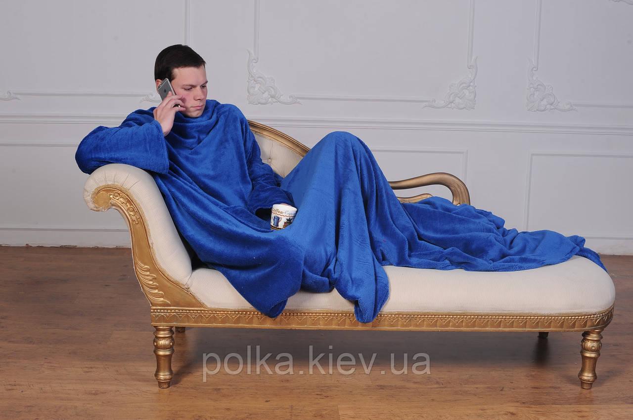 Плед с рукавами из микрофибры Синий 200*150 см