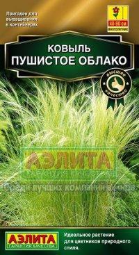 Ковыль Пушистое облако 10 семян Аэлита