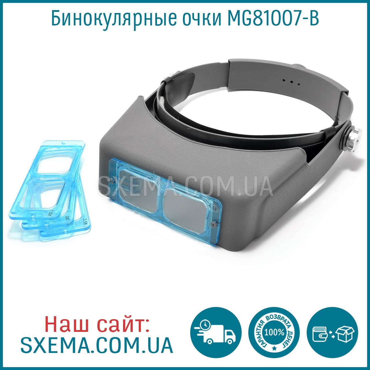 Лупа бинокулярная MG81007-В линзы стекло 1,5Х 2Х 2,5Х 3,5Х, фото 1