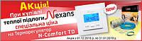 Всего 1200 грн - Nexans N-Comfort TD, программируемый терморегулятор!