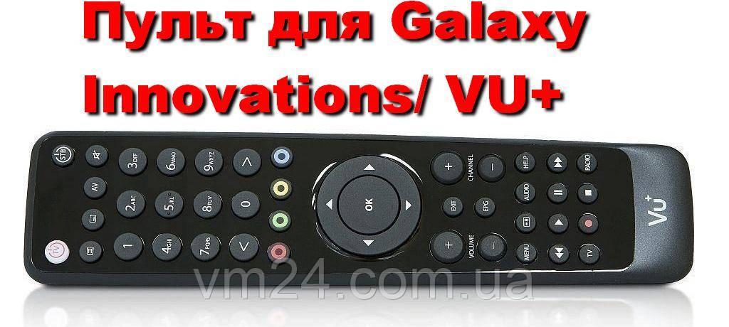 Пульт для Galaxy Innovations/ VU+  S-8180 Solo/Solo2/S-9895 Duo/Duo2/Zero оригинальный