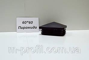Заглушка квадратная 60*60 Пирамида, фото 2