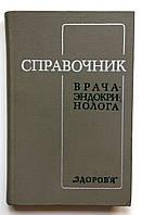 Справочник врача эндокринолога