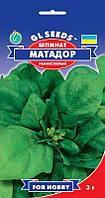 Шпинат Матадор однолетнее пряное растение с огуречным привкусом нежное ароматное упаковка 3 г