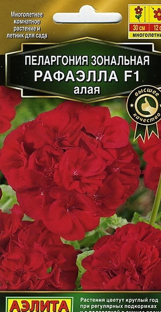 Пеларгония Рафаэлла F1 алая 5 семян Аэлита