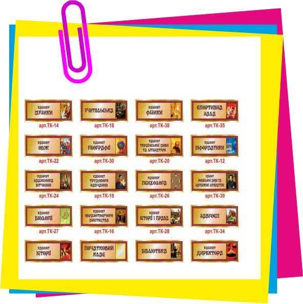 Таблички для кабинетов и классов школы