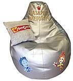 Бескаркасное кресло мяч мешок Фиксики груша пуф для детей мягкий, фото 2
