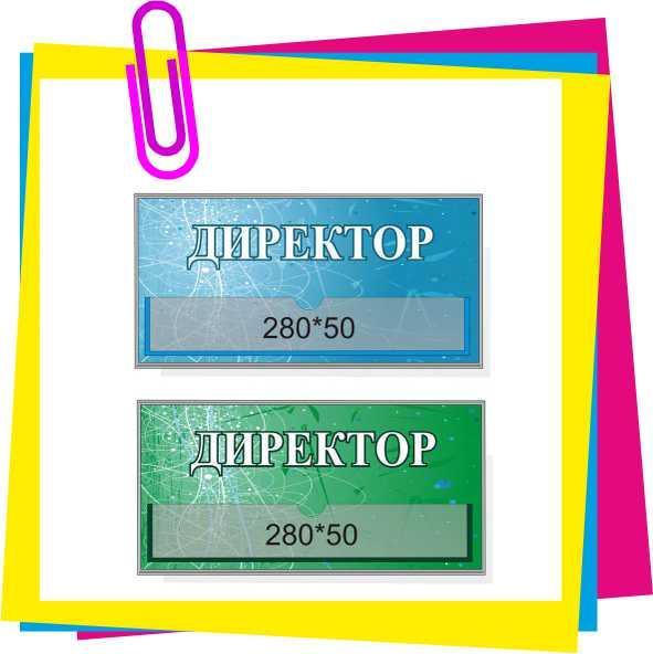 Таблички для организаций и офисов