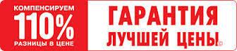 Гарантия низких цен на товары MIOL,TOPTUL,INTERTOOL и др.!