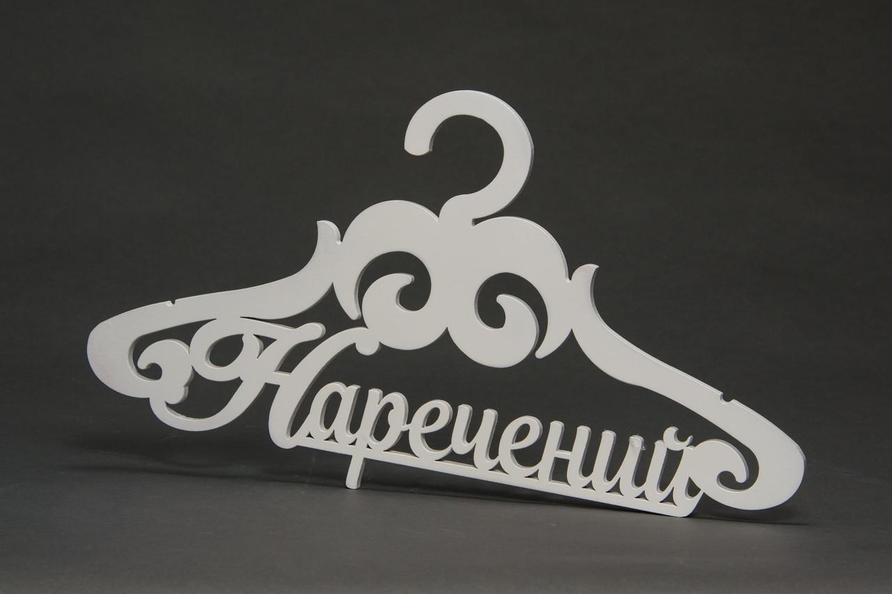 faa7152f97d512 Вішачок для весільного плаття: продажа, цена в Чернівцях. весільні ...