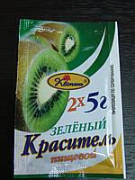 """Краситель пищевой (киви) """"Квитень"""""""