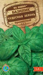 Семена - Базилик зеленый Чудесная зелень, пакет 0.5 г