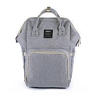 Сумка - рюкзак для мамы Серый