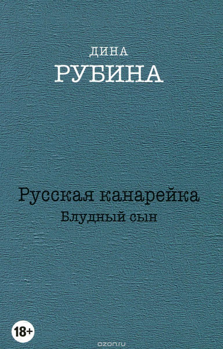 Русская канарейка. Блудный сын Дина Рубина