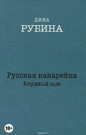 Русская канарейка. Блудный сын Дина Рубина, фото 2