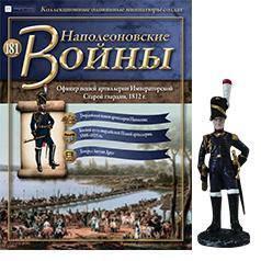 Наполеоновские войны №181 Eaglemoss (1:32). Офицер пешей артиллерии