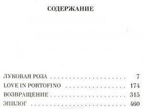 Русская канарейка. Блудный сын Дина Рубина, фото 3