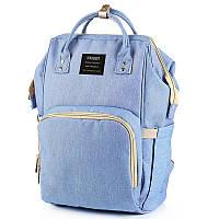 Сумка - рюкзак для мамы Голубой