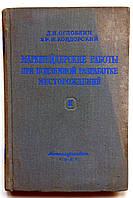 """Д.Н.Оглоблин """"Маркшейдерские работы при подземной разработке месторождений"""" - 2-я часть"""