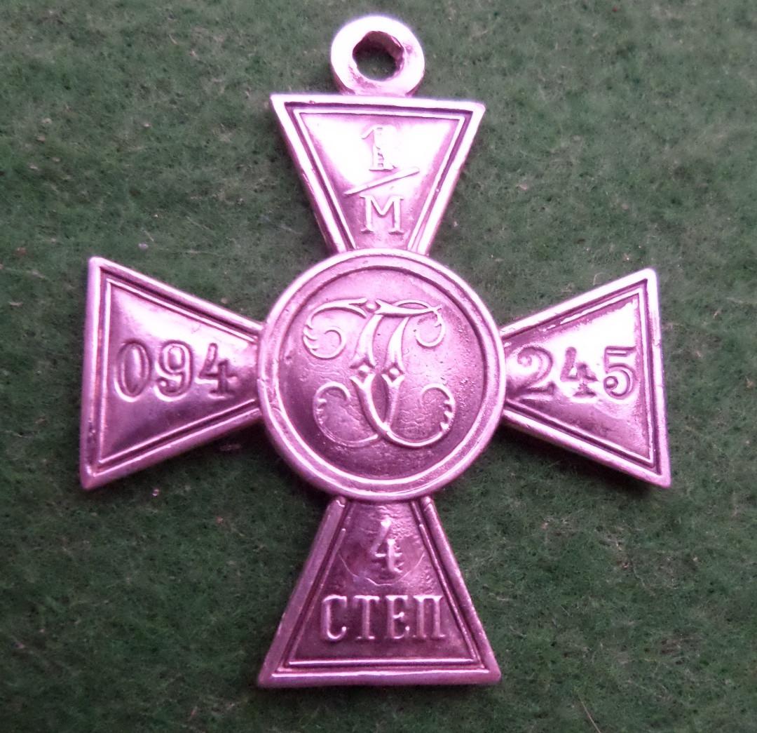Георгиевский крест IV степени №1.094.245 серебро