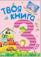 """Развивающая книга """"Твоя книга: 3 года"""""""