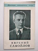 Евгений Самойлов Серия: Мастера Советского Кино 1951 год