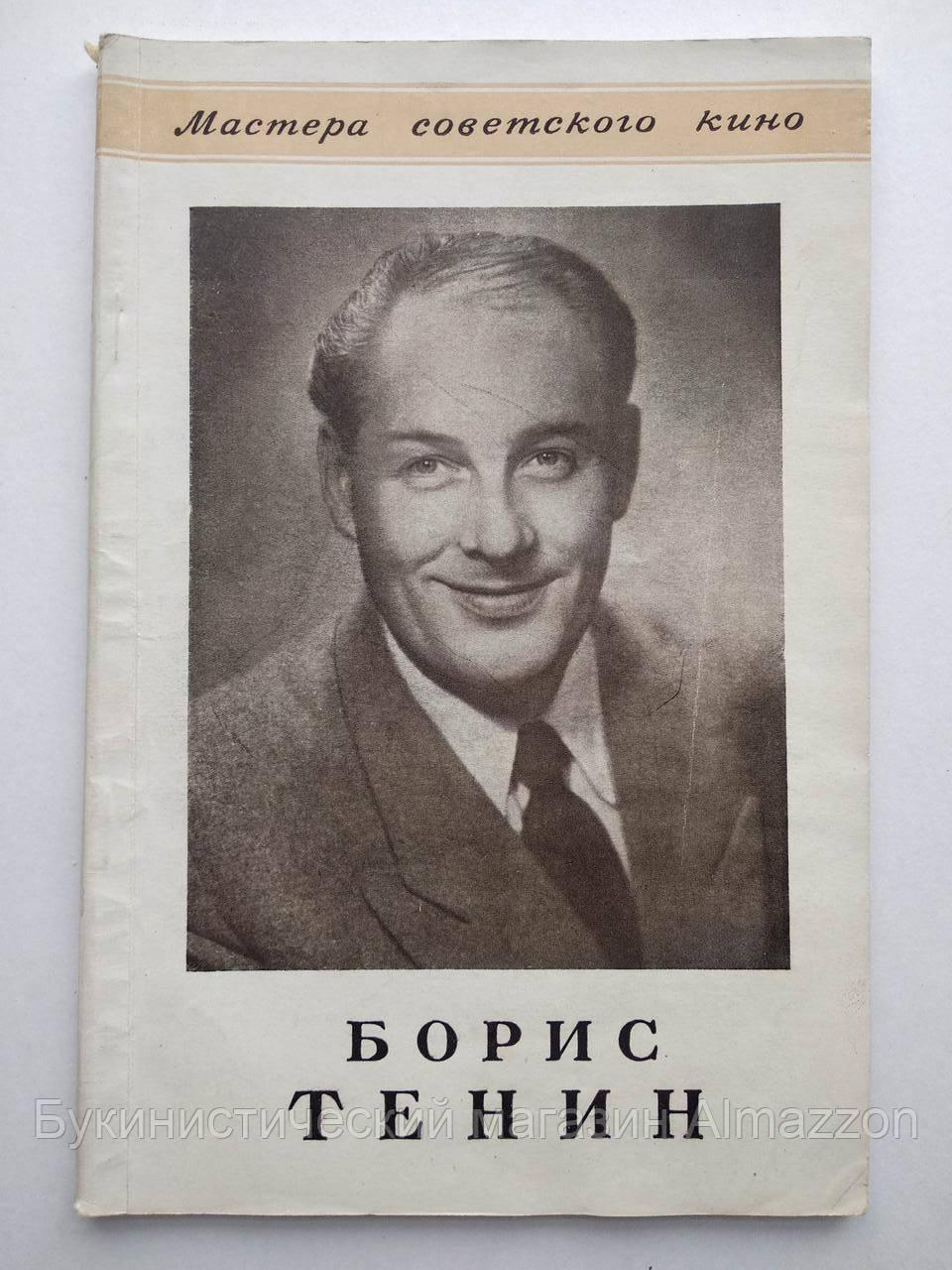 Борис Тенин Серия: Мастера Советского Кино 1951 год