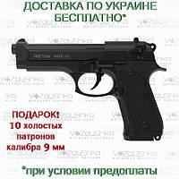 Стартовый пистолет Retay Mod 92 под холостой патрон 9 мм, фото 1