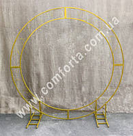 30808-17 Флора, арка свадебная круглая плоская разборная золотистая , высота ~ 2,12 м, ширина ~ 2,1 м, каркас металлический