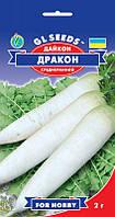 Дайкон Дракон популярный среднеранний продуктивный сорт лежкий мякоть сочная хрустящая, упаковка 2 г, фото 1