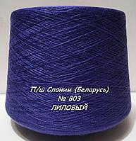 Слонимская пряжа для вязания в бобинах - полушерсть № 803 - лиловый