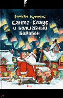 Санта-Клаус и волшебный барабан. Маури Куннас