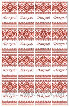 16 шт бирка декоративные картон 1 лист формат А4  8 грн -на листе 16шт * дякую*