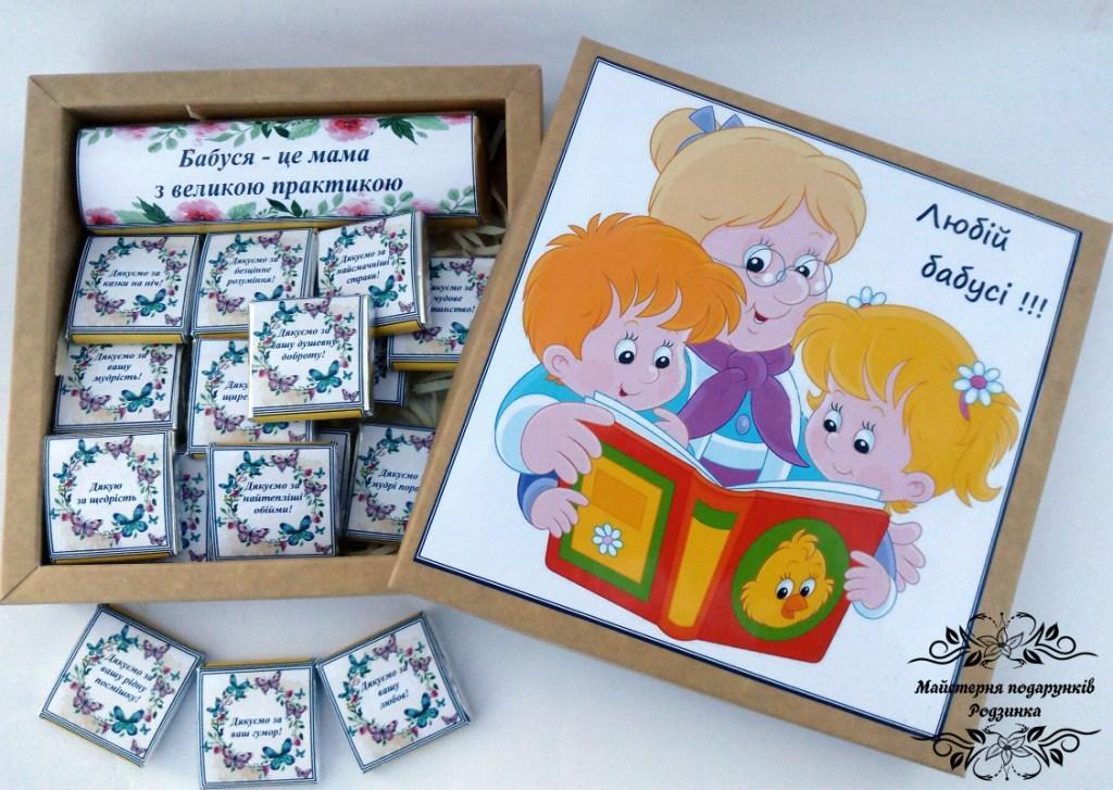 """Шоколадний набір """"Любій бабусі"""". Подарунок бабусі на День народження,8 Березня, Новий рік, День матері"""