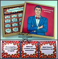 """Подарунковий шоколадний  набір для чоловіків """"Справжньому чоловіку. Подарунок співробітнику,хлопцю,тату,брату."""