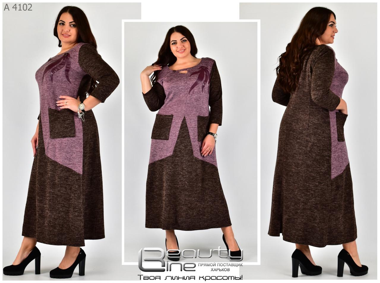 Модное теплое трикотажное платье Размеры 48-62