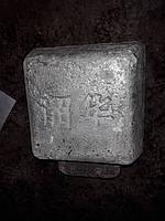 Сурьма металлическая Су-0